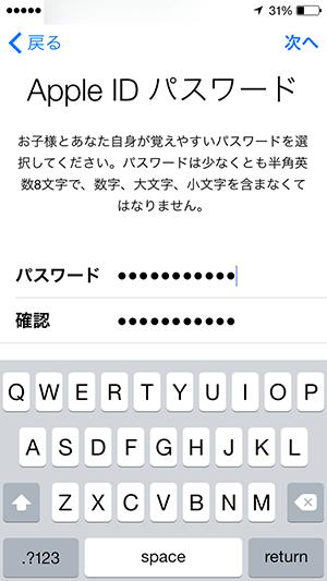 iOS8_子供用AppleIDのパスワード設定画面