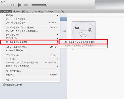 iTunes_ホームシェアリング_オン