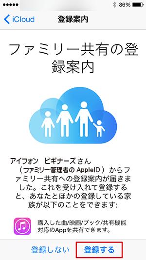 ios8_ファミリーメンバー登録確認画面
