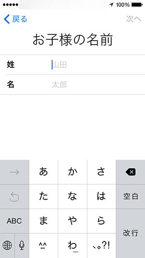 iOS8_子供用AppleID_氏名入力画面