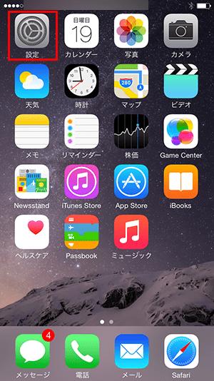 ホーム画面上の設定アプリアイコン
