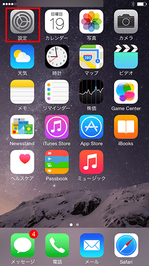 iPhone6_ホーム画面上の設定アプリアイコン