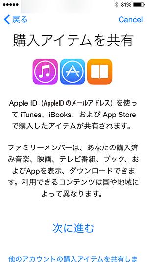 ios8_ファミリーメンバー登録_アプリ共有確認画面