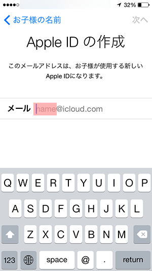 iOS8_子供用AppleID_AppleID入力画面