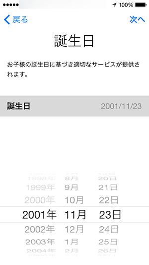 iOS8_子供用AppleID_生年月日入力画面
