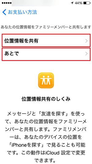 ios8_ファミリー共有設定_位置情報設定確認画面