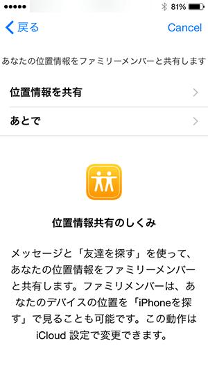 ios8_ファミリーメンバー登録される側の位置情報共有確認画面