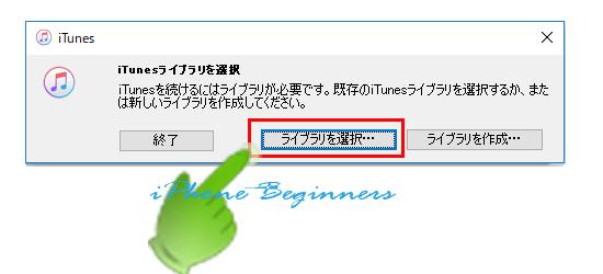 iTunesライブラリ選択画面