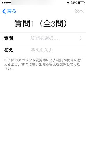 iOS8_子供用AppleID作成_セキュリティ質問1
