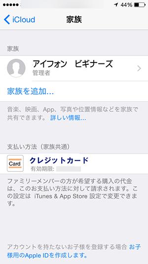 ios8_ファミリー管理者登録完了画面