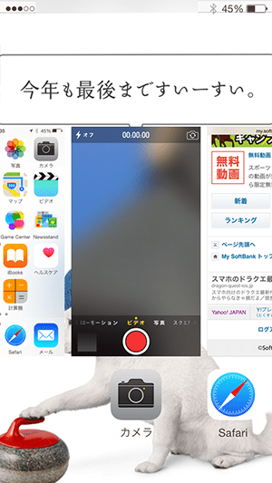 iPhone6_appスイッチャー画面