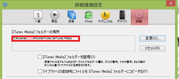 iTunesの使用ライブラリー確認画面