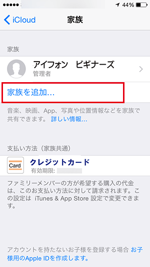 ios8_iCloudファミリー共有(家族)設定画面