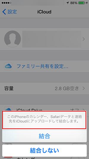 iCloud_結合確認画面