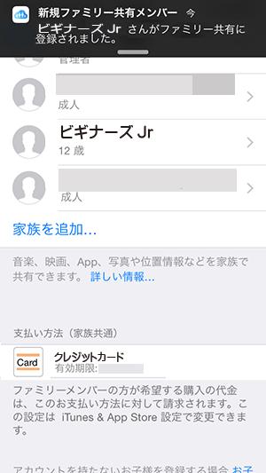 iOS8_子供用AppleID作成完了確認