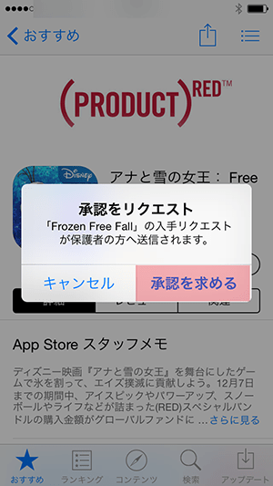iOS8_子供側iPhoneの購入と承認リクエスト