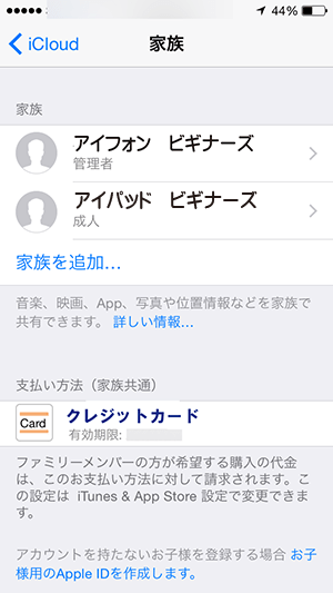 ios8_iCloudファミリー共有設定画面_メンバー追加済画面