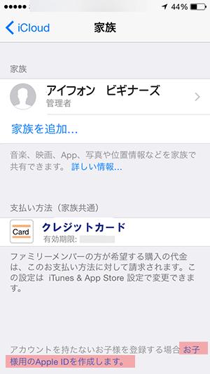 ios8_iCloudファミリー共有設定_お子さん用AppleID作成