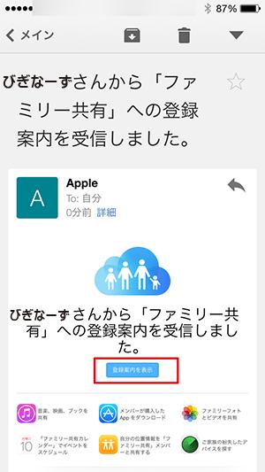 ios8_ファミリーメンバー登録案内メール本文
