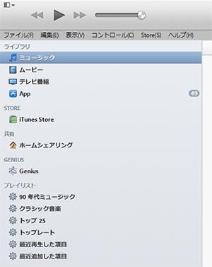 iTunes11_ミュージックライブラリ