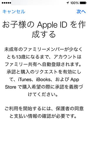 iOS8_子供用AppleID作成確認画面