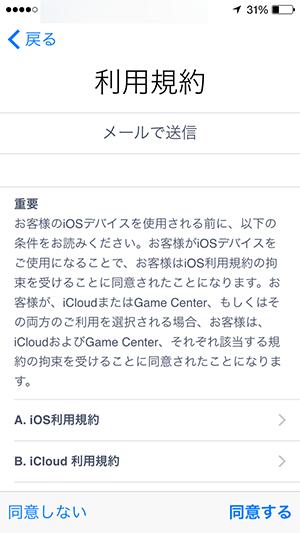 iOS8_子供用AppleID_iOS利用規約画面