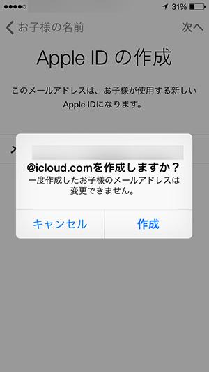 iOS8_子供用AppleIDとしてのiCloudメールアドレス作成確認画面