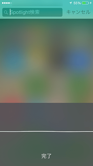 Spotlight検索_siri入力画面