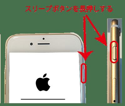 iphone6スリープボタン長押し_オン