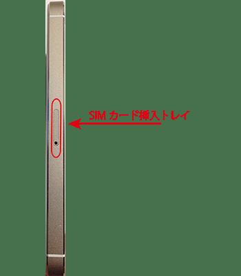 iphone5s_右側面各部名称