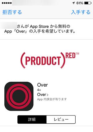 AppStore_ファミリー共有承認画面