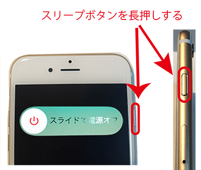 iphone6スリープボタン長押し電源オフ