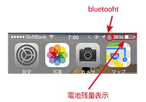 ios8ステータスバーアイコン_bluetooht電池残量