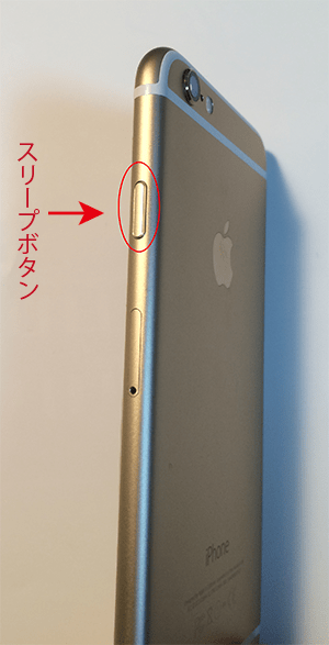 iPhone6スリープボタン