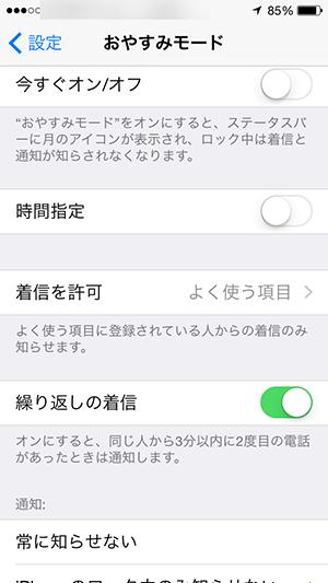 おやすみモード_設定画面