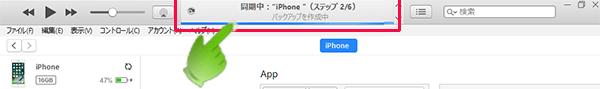 iTunes同期バックアップインジケータ