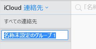 iCloud_連絡先_新規グループ作成入力枠