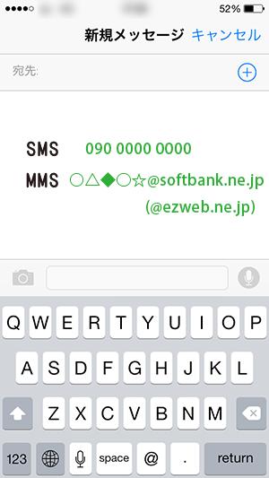 新規メッセージ画面_使い分け