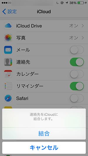 iCloud_連絡先結合_確認画面