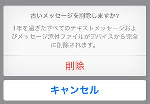 ios8_メッセージの履歴_保存期間設定後の確認画面