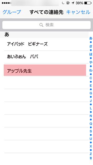 電話アプリ_よく使う項目登録_連絡先一覧画面