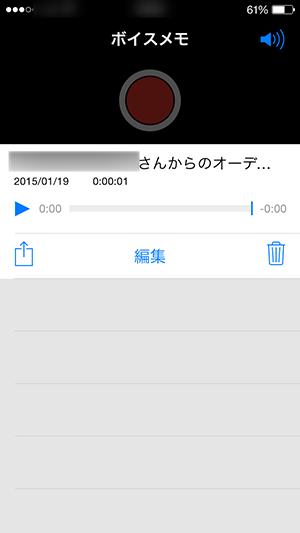 ボイスメモアプリ上に表示されたボイスメッセージ