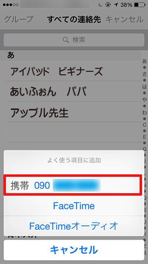 電話アプリ_よく使う項目追加選択画面