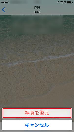 ios8_写真アプリ_写真を復元の確認画面
