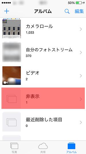 写真アプリ_アルバム画面_非表示アルバム