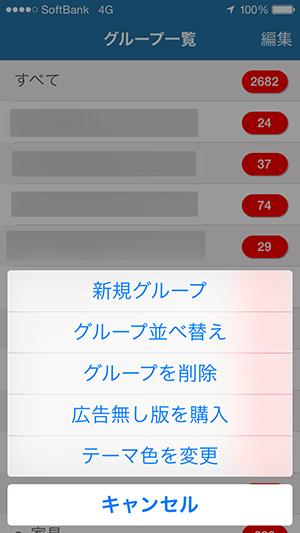 GroupingLite_グループ作成画面