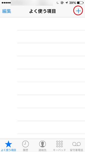 電話アプリ_よく使う項目画面_追加アイコン