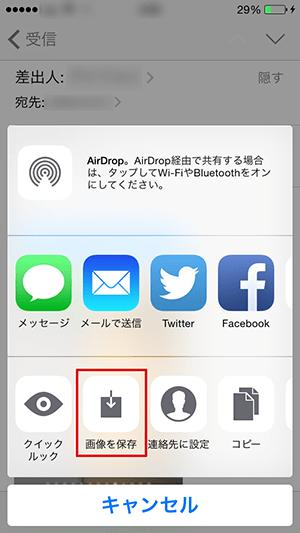 ios8メールアプリ_添付写真の保存