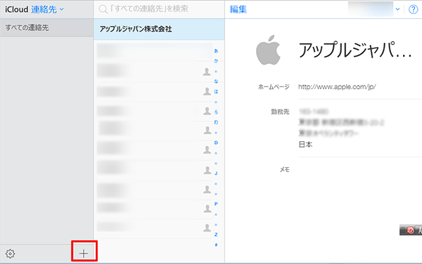 iCloud_連絡先画面_グループ追加ボタン