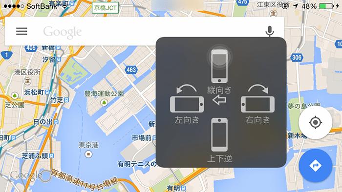 mapの横向きランドスケープ表示固定画面